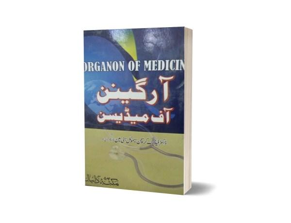 Organon of Medicin By Dr. Fadrik