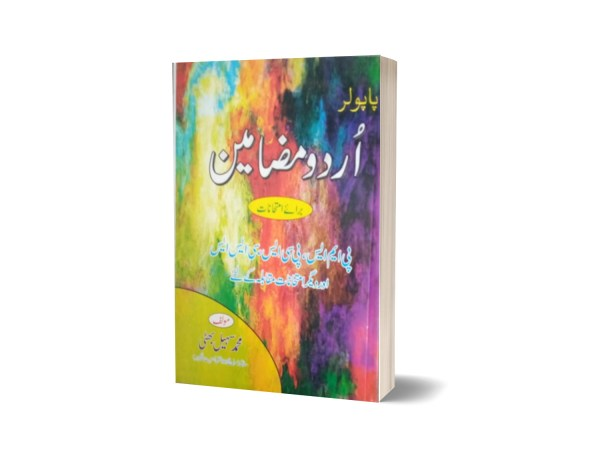 Popular Urdu Mazameen PCS CSS PMS By Muhammad Sohail Bhatti