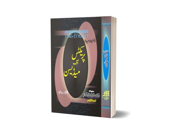 Prictes of Medicen By Dr. R.A Imtayaz
