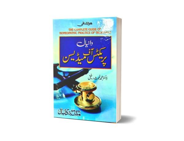 Prictes of Medicen Homeo By Dr. Muhammad Rafiq