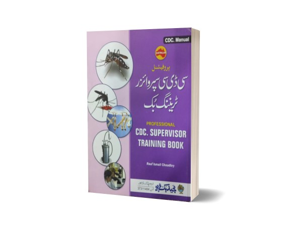 Professional CDS. Supervisor Training Book By Rauf Ismail Ch