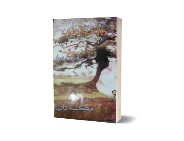 Punjabi Boliyan By Prof. Hameedullah Hashmi