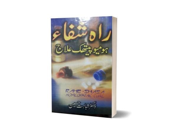 Raha Shafa By Dr. Shabat Hussain