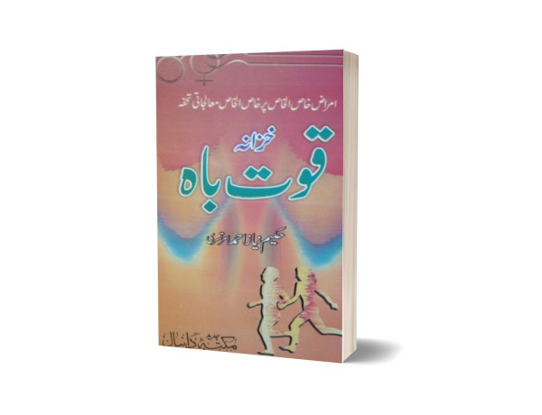 Rasala Quwate Ba By Hakeem Niaz Ahmad