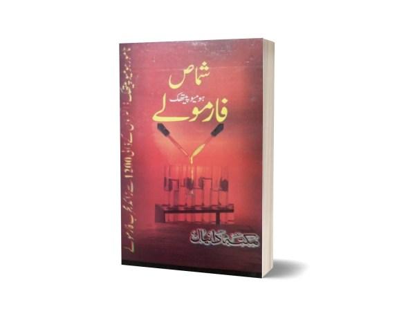 Sahmas Farmola By Ullad Hussain naqvi