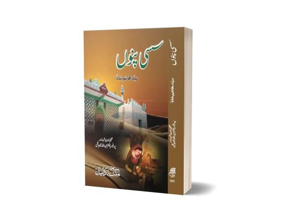 Sassi Panu By Prof. Hameedullah Hashmi