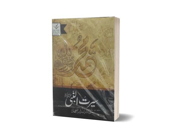Seerat Ul Nabi S.A.W By Dr. Israr Ahmad