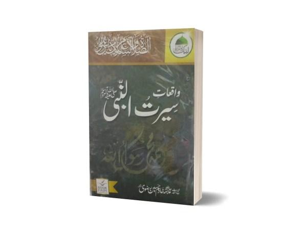 Seerat Ul Nabi S.A.W By Khadim Hussain Razvi
