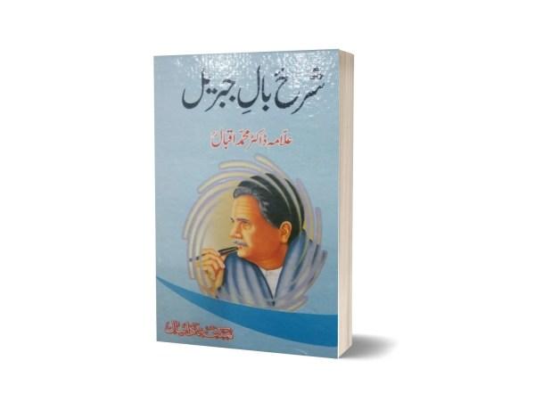 Sharah Bal e Jibreel By Allama Dr. Muhammad Iqbal