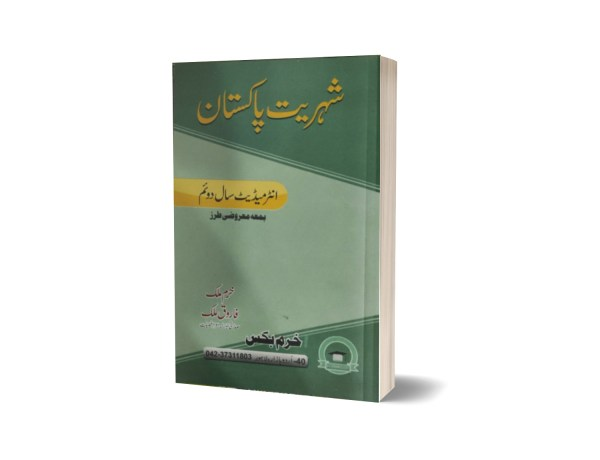 Shariat Pakistan Part II By Khuram Malik