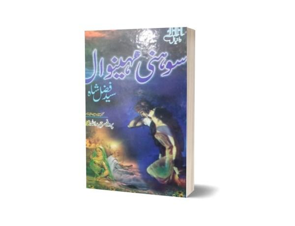 Sohni Mahewal By Prof. Hameedullah Hashmi