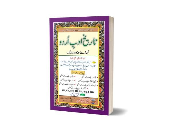 Tareeqa Adab Urdu For CSS.PMS-PCS By Muhammad Sohail Bhatti