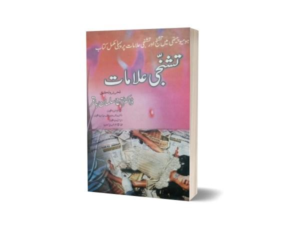 Tashanogi Alamat By Dr Agha Sulman