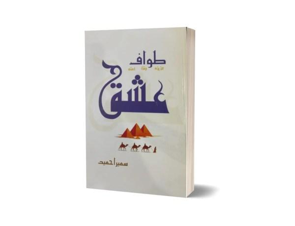 Tawaif e Ishq By Sameer Ahmad