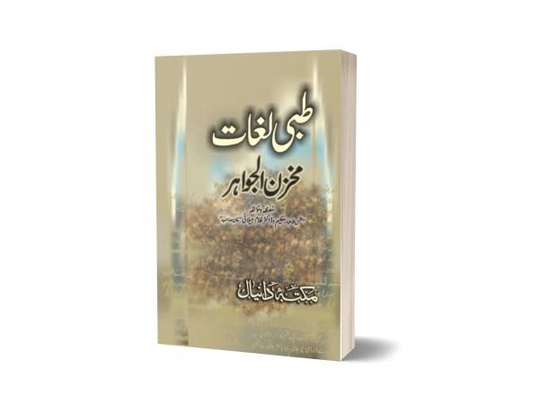 Tibi Lugat Mukzan al Jawahar By Dr. Ghulam Jilani