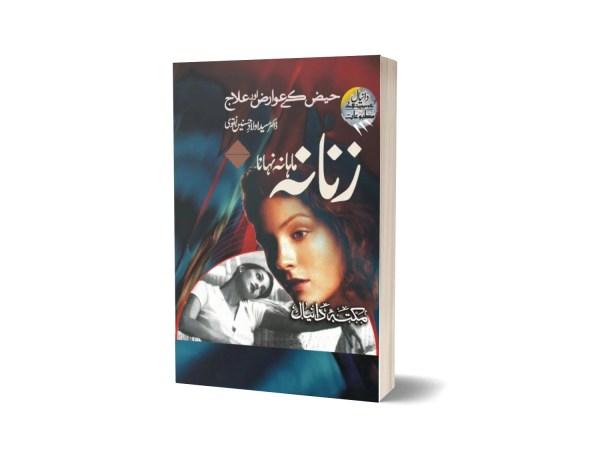 Zanana Mahan Nahana By Dr. Syed Aulada Hussain