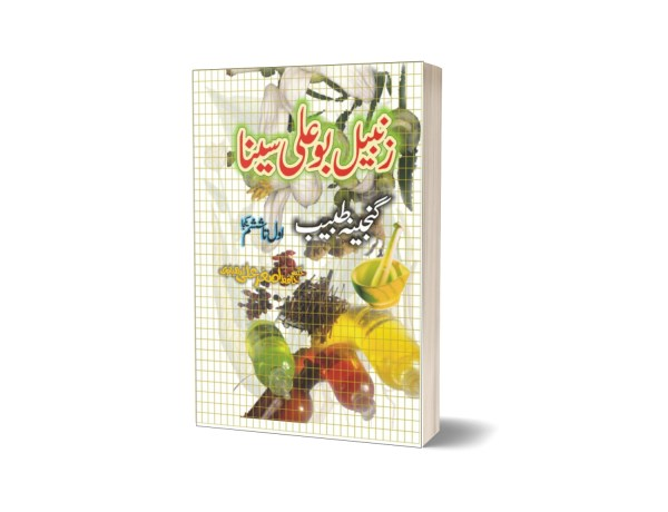 Zanbel a Bo Ali Sena Gangena Tabiab By Hafiz Asgher Ali