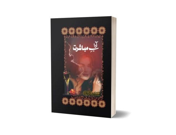 Adab Mubashrat