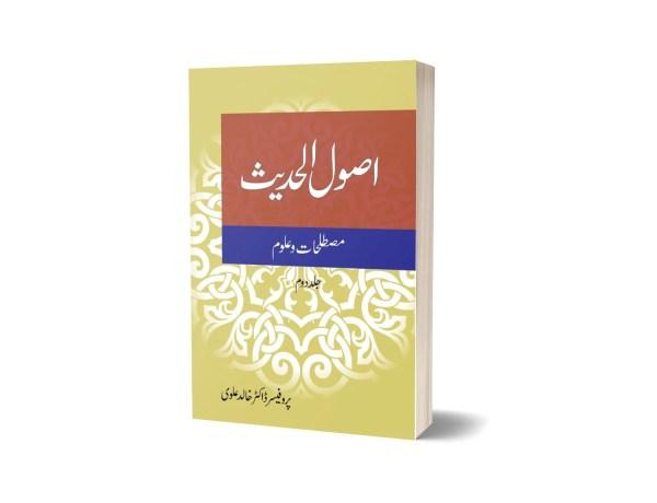 Asula Hadees 2 By Dr. Khalid