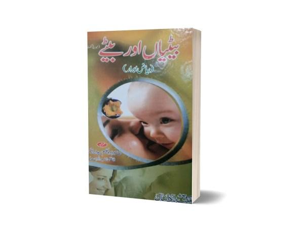 Batiyain or Bata Mukaml By Syed Ibrar