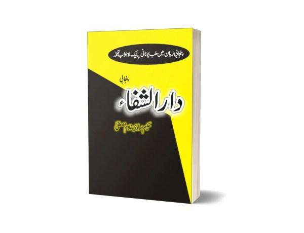Darul Sahfa By Dr. Ghulam Mustafa