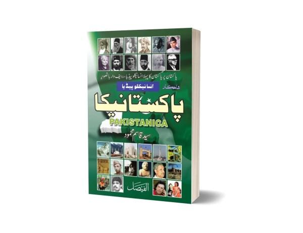 Encyclopedia Pakistanica By Syad Qasim