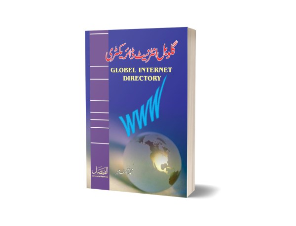Global Internet Directory By Dr. Asif