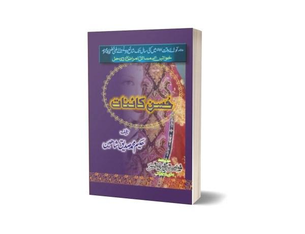 Husna Qainat By Dr. Sadiq Shaheen
