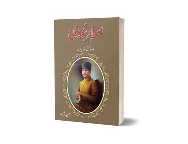 Israr Khudi