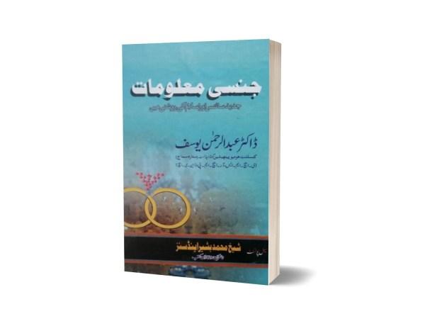 Jinsi Malomat By Dr. Abdul Rahman