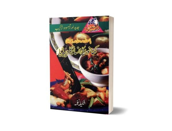 Khano ka Encyclopedia By Shakila Nagma