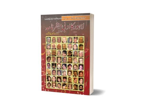 Lahore Ka Adbi Manzer Nama By Dr. Ghafar