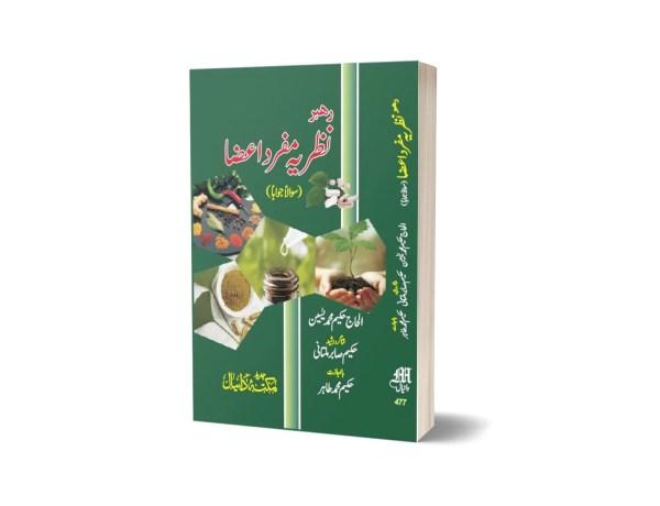 Nazarya Mufard Azaa By Dr. Saber Multani