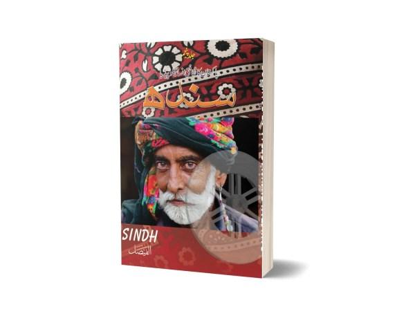 PAKISTAN KA SAQAFTI ENCYCLOPEDIA(Sindh)