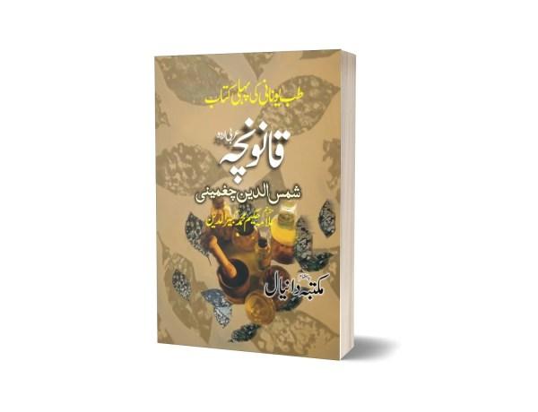 Qanuncha By Dr. Muhammad Qabir