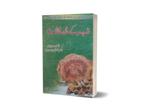 Sahad sa Ilaj By Dr. Noor Ahmad