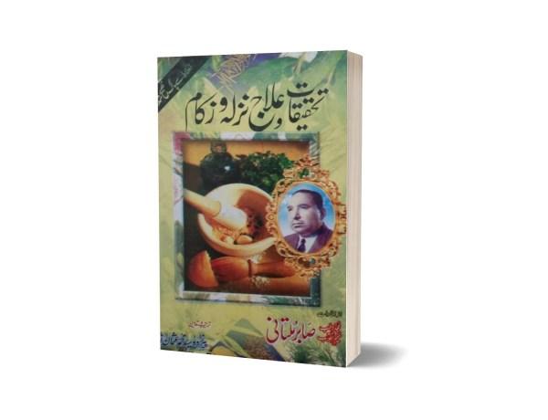 Tahkiqat Nazla Zukam Wabi By Sabar Multani
