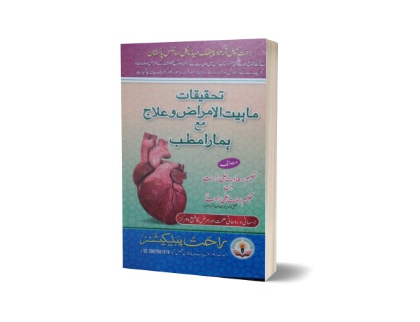 Tahqiqat Mahyat al Amraz By Dr. Rahmat Ali