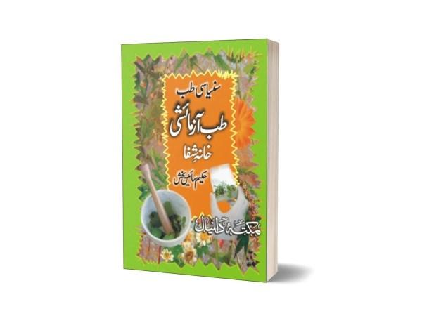 Tib Azmishe By Hakeem Sayye