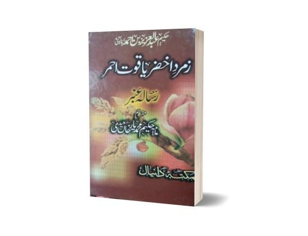 Zamud Akhzar By Hakeem Yar Khan