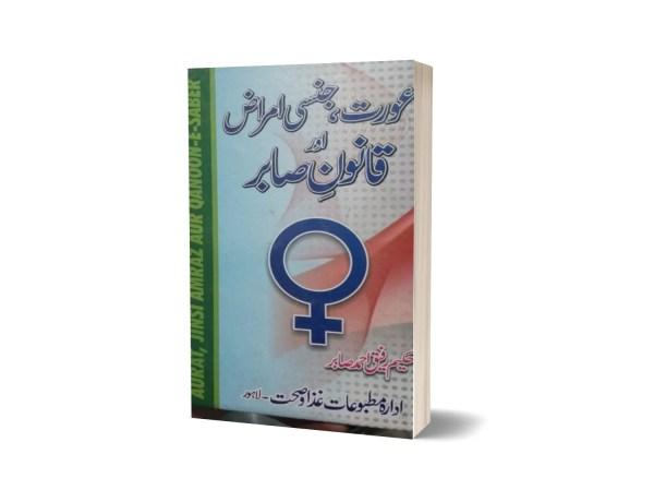 Zanana Amraz By Rafiq Ahmad