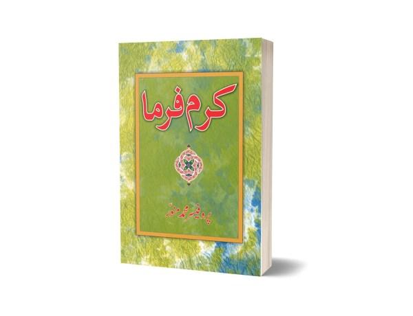 Karam Farma By Professor Muhammad Munawar