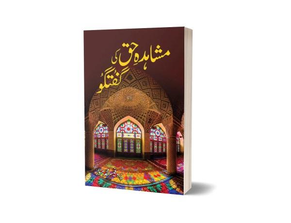 Mushahed Haq Ki Guftago By Professor Muhammad Munawar