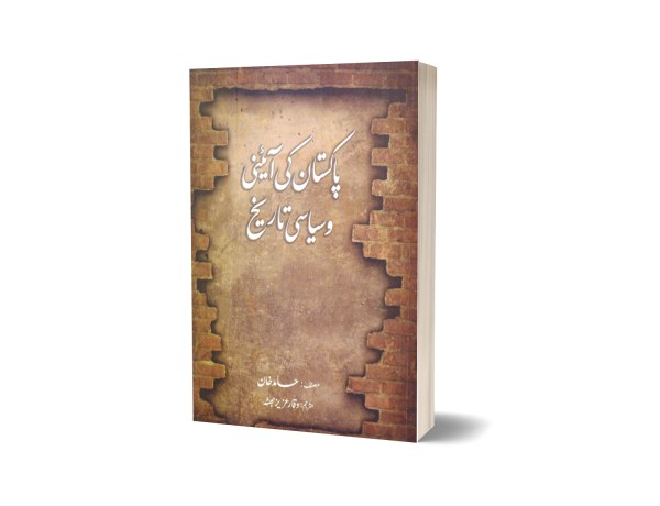 Constitutional & Political History of Pakistan (Urdu) Hamid Khan-JWT