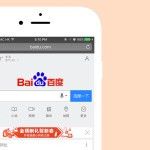 Register Baidu Without Mainland Chinese Number | Baidu in English