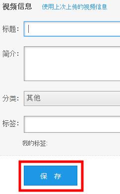 Youku Video Upload