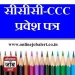 CCC Admit Card