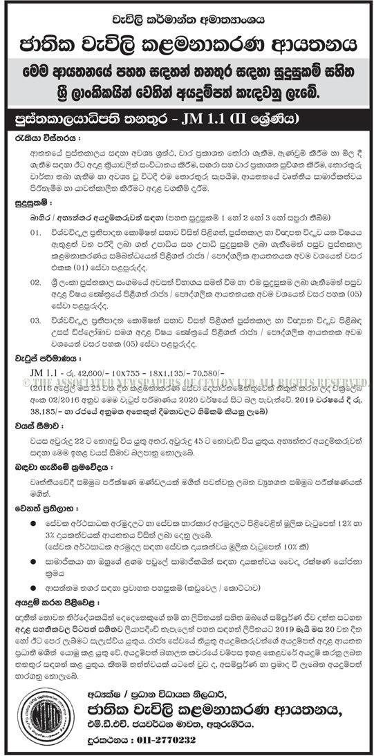 National Institute of Plantation Management Job Vacancies 2019