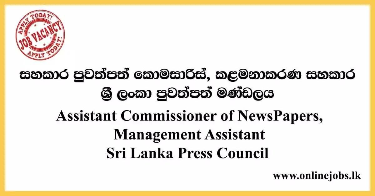 Management Assistant - Sri Lanka Press Council Vacancies 2020