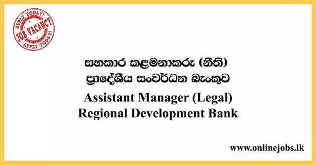 Assistant Manager (Legal) - Regional Development Bank